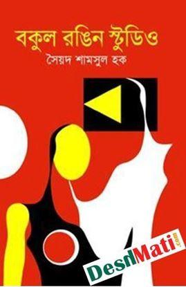 Picture of বকুল রঙিন স্টুডিও
