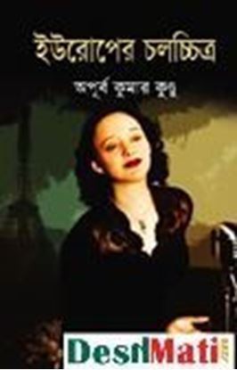 Picture of ইউরোপের চলচ্চিত্র
