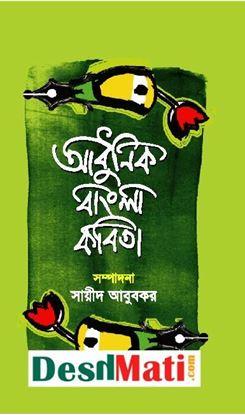 Picture of আধুনিক বাংলা কবিতা