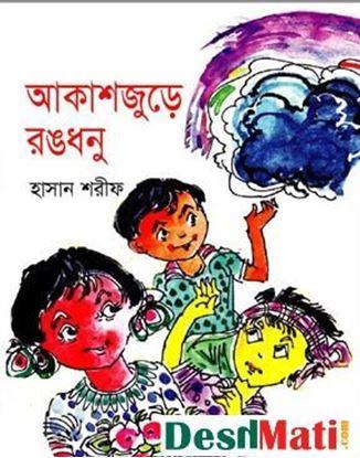 Picture of আকাশজুড়ে রঙধনু