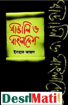 Picture of বাঙালি ও বাংলাদেশ (২য় সংস্করণ)