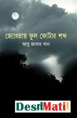 Picture of জ্যোৎস্নায় ফুল ফোটার শব্দ
