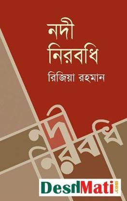 Picture of নদী নিরবধি