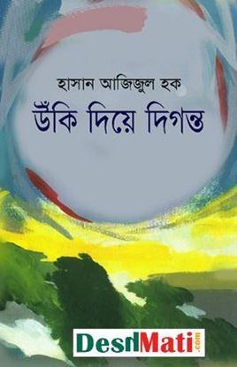 Picture of উঁকি দিয়ে দিগন্ত'র (২য় অংশ) (ব্র্যাক ব্যাংক - সমকাল সাহিত্য পুরস্কার ২০১১)