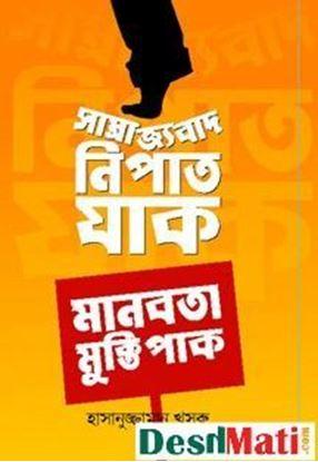Picture of সাম্রাজ্যবাদ নিপাত যাক মানবতা মুক্তি পাক