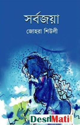 Picture of সর্বজয়া