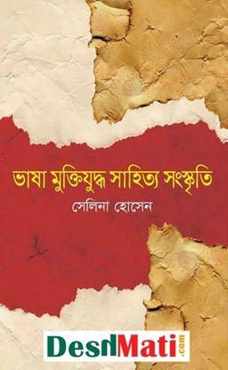 Picture of ভাষা মুক্তিযুদ্ধ সাহিত্য সংস্কৃতি