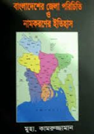 Picture for category বাংলাদেশের জেলা ও অঞ্চল ভিত্তিক ইতিহাস
