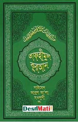 Picture of তাফহীমুল কুরআন ৩য় খণ্ড