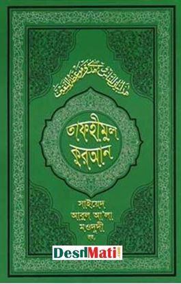 Picture of তাফহীমুল কুরআন (১ম - ১৯তম খণ্ড) সেট