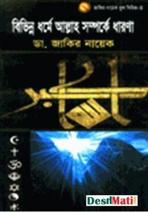 Picture of বিভিন্ন ধর্মে আল্লাহ সম্পর্কে ধারণা