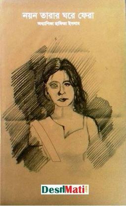 Picture of নয়ন তারার ঘরে ফেরা
