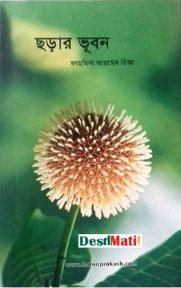 Picture of ছড়ার ভূবন