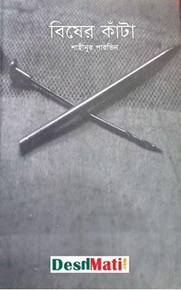 Picture of বিষের কাঁটা