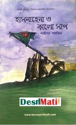Picture of হাসনা হেনা ও কালো সাপ
