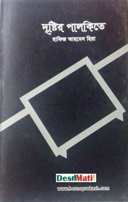 Picture of দৃষ্টির পালকিতে