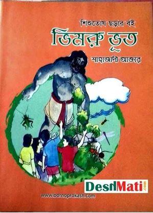 Picture of ভিমরু ভূত