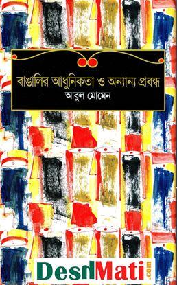 Picture of বাঙালির আধুনিকতা ও অন্যান্য প্রবন্ধ