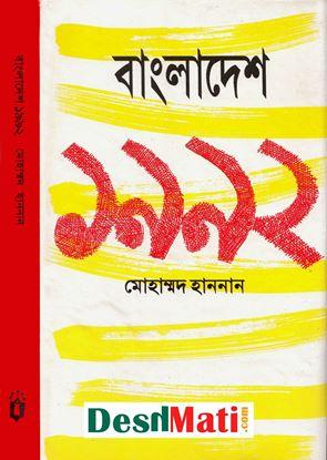Picture of বাংলাদেশ ১৯৯২