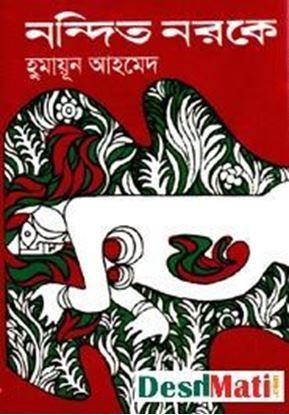 Picture of নন্দিত নরকে