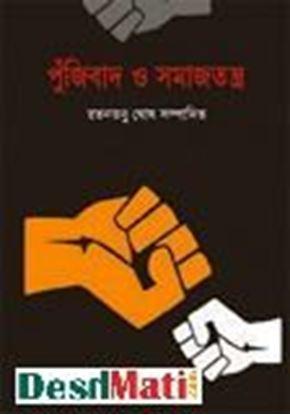 Picture of পুঁজিবাদ ও সমাজতন্ত্র