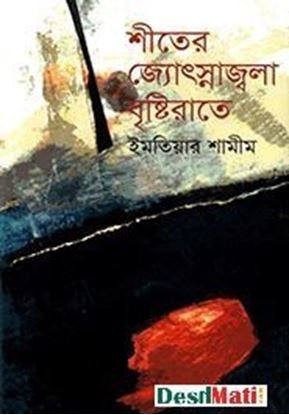 Picture of শীতের জ্যোৎস্নাজ্বলা বৃষ্টিরাতে