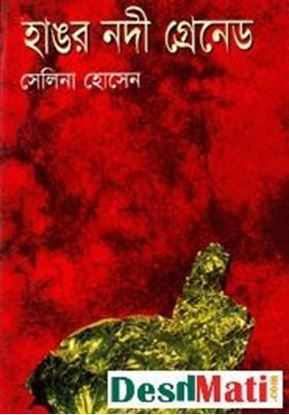Picture of হাঙর নদী গ্রেনেড