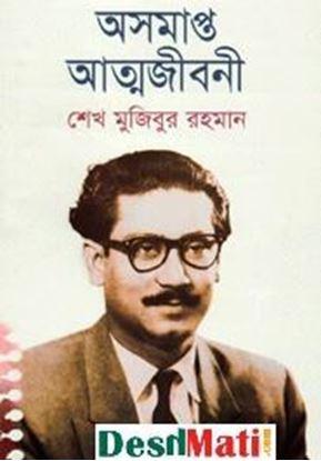 Picture of অসমাপ্ত আত্মজীবনী (স্ট্যান্ডার্ড)