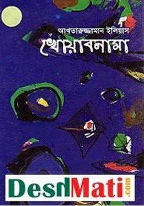 Picture of খোয়াবনামা