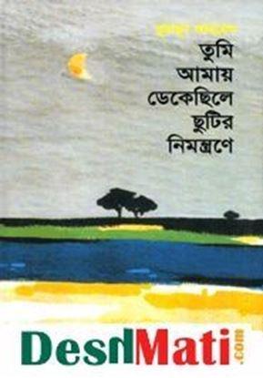 Picture of তুমি আমায় ডেকেছিলে ছুটির নিমন্ত্রণে