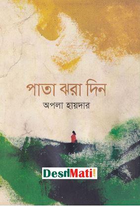 Picture of পাতা ঝরা দিন