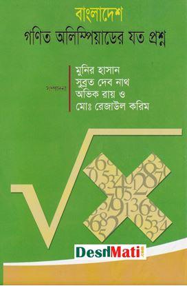 Picture of বাংলাদেশ গণিত অলিম্পিয়াডের যত প্রশ্ন