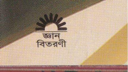 Picture for category জ্ঞান বিতরণী