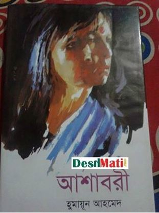 Picture of আশাবরী