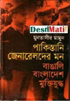 Picture of পাকিস্তানি জেনারেলদের মন : বাঙালি বাংলাদেশ ও মুক্তিযুদ্ধ
