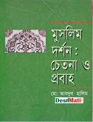 Picture of মুসলিম দর্শন : চেতনা ও প্রবাহ