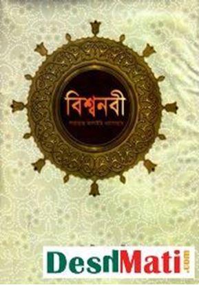 Picture of বিশ্বনবী সাল্লাল্লাহু আলাইহি ওয়াসাল্লাম (সকল খণ্ড একত্রে)