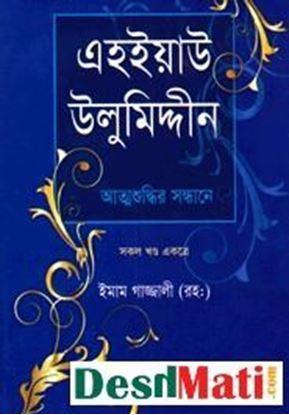 Picture of এহইয়াউ উলুমিদ্দীন : আত্মশুদ্ধির সন্ধানে (সকল খণ্ড একত্রে)