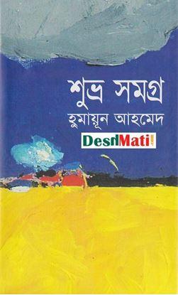 Picture of শুভ্র সমগ্র