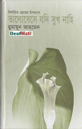 Picture of নির্বাচিত প্রেমের উপন্যাস : ভালোবেসে যদি সুখ নাহি