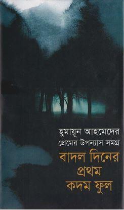 Picture of প্রেমের উপন্যাস সমগ্র : বাদল দিনের প্রথম কদম ফুল