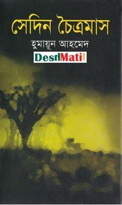 Picture of সেদিন চৈত্রমাস