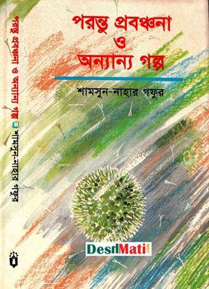 Picture of পরন্ত প্রবঞ্চনা ও অন্যান্য গল্প