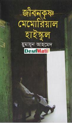 Picture of জীবনকৃষ্ণ মেমোরিয়াল হাইস্কুল