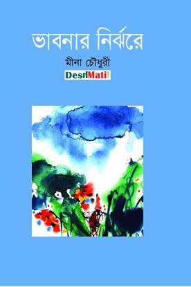 Picture of ভাবনার নির্ঝরে