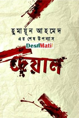 Picture of দেয়াল