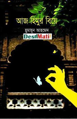 Picture of আজ হিমুর বিয়ে