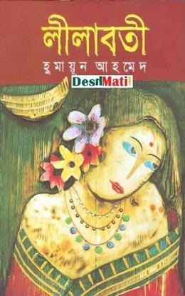 Picture of লীলাবতী