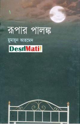 Picture of রূপার পালঙ্ক
