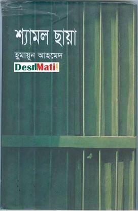 Picture of শ্যামল ছায়া